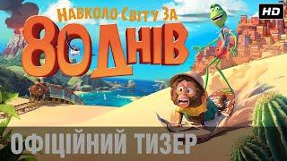 НАВКОЛО СВІТУ ЗА 80 ДНІВ: офіційний тизер   У кіно з 9 вересня