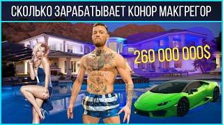 Манисчёт: сколько КОНОР МАКГРЕГОР заработал на ММА/Боксе