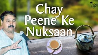 चायपीनेकेनुक्सान-ChayPeeneKeNuksaan|RajivDixit