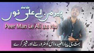 Qasida - Ya Ali a s Ya Ali a s - Muhammad Ali Mehrvi - 2018