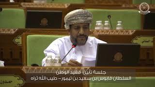 تحميل اغاني كلمة سعادة حمدان بن ناصر الرميضي - اثناء جلسة تأبين فقيد الوطن ٣ فبراير ٢٠٢٠م MP3
