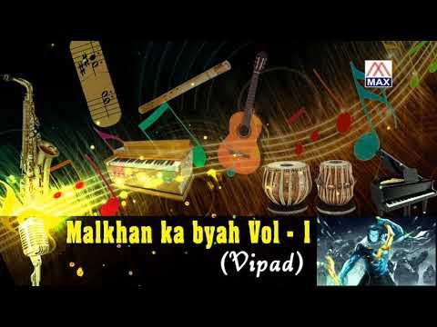 Malkhan Ka Byah Vol 1 Bhojpuri Aalha Malkhan Ka Byah Sung By Vipad And Party,