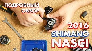 Катушка спиннинговая shimano 10 nasci 1000s