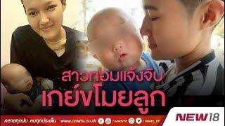 สาวทอมวอนคืนลูกหลังเมาเสียท่าตั้งท้อง | ข่าวชนข่าวเย็น | NEW18