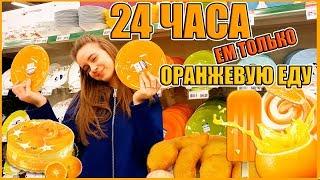 24 ЧАСА ем только ОРАНЖЕВУЮ ЕДУ / 24 HOURS CHALLENGE