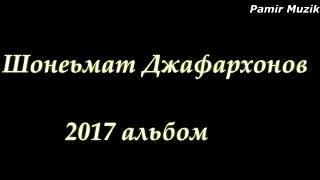 Pamir Muzik - Шонеьмат Джафархонов 2017