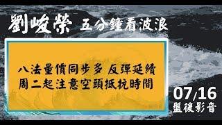 劉峻榮 五分鐘看波浪 影音分析 2018/07/16