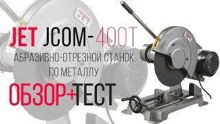 Абразивно-отрезной станок JET JCOM-400