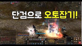 Lineage2리니지2 윈드/아덴서버 초보복귀자를위한 길라잡이1편