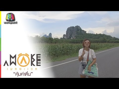 Make Awake คุ้มค่าตื่น | จ.ลพบุรี | 12 ก.ค. 61 Full HD
