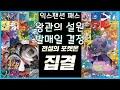 [포켓몬 소/실]익스팬션 패스 왕관의 설원 정보공개