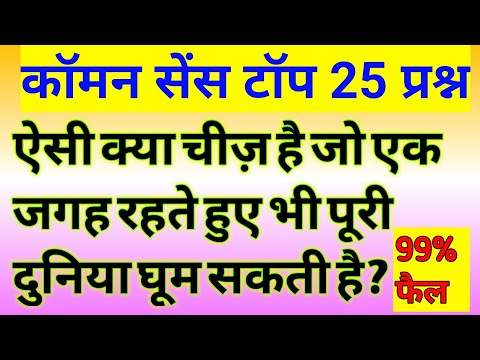 आज तक की Top 25 mind blowing riddlesIAS interview most brilliant 25 questionshindi riddleपहेलियां