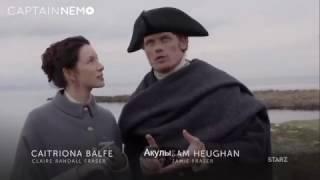 Caitriona Balfe & Sam Heughan Say Goodbye To Scotland - Février 2017