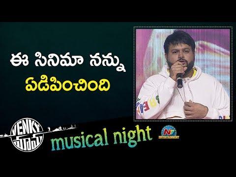 S Thaman Speech At Venky Mama Musical Night | Venkatesh | Naga Chaitanya | NTV Ent