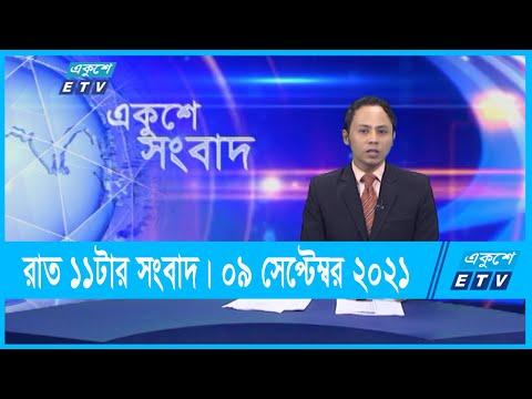 11 PM News || রাত ১১টার সংবাদ || 09 September 2021 || ETV News