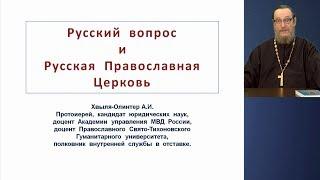 Русский вопрос и Русская Православная церковь