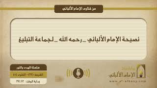 نصيحة الإمام الألباني _ رحمه الله _ لجماعة التبليغ