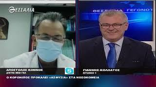 O Κορωνοϊος προκαλεί ασφυξία στα νοσοκομεία Απόστολος Κομνος 23 11 2020