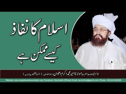 Watch Nafaz-e-Islam YouTube Video