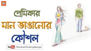 Tips to Convince Angry Girlfriend | Positive Thinking [Bangla]