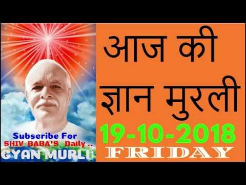 aaj ki gyan murli 19-10 2018 l aaj ki murli l today's murli l bk murli today l brahma kumaris murli (видео)