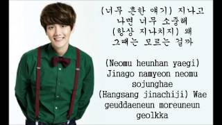EXO-K First Snow (첫눈) Lyrics [Rom/Han] [HD]