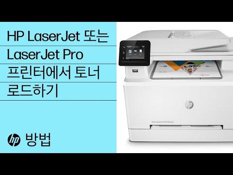 HP LaserJet 또는 HP LaserJet Pro 프린터에 토너 카트리지 장착