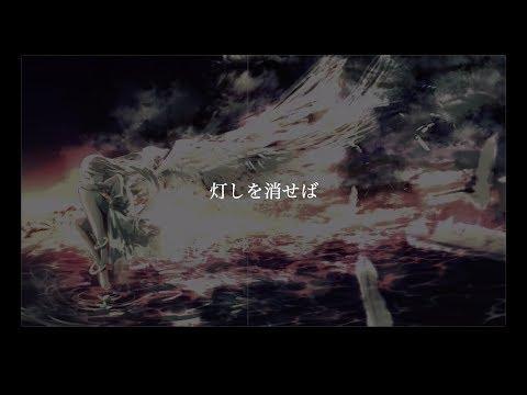 灯しを消せば / 巡音ルカV4X (on VOCALOID5)