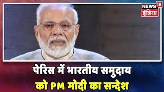 PM Modi's France Visit | Paris में भारत के समुदाय को पीएम का सम्बोधन - FULL SPEECH