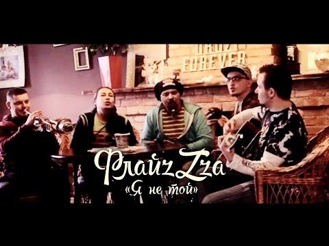 ФлайzZzа - Я не той (спільно з N.E.D.)