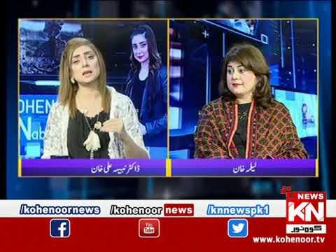 Kohenoor@9 With Dr Nabiha Ali Khan 24 August 2021 | Kohenoor News Pakistan