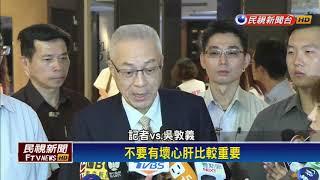 遭蕭淑麗嗆下台 吳敦義:要有好心肝-民視新聞