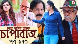 বাংলা কমেডি নাটক - Chapabaj | EP - 170 | ATM Samsuzzaman, Hasan Jahangir, Joy, Eshana, Any