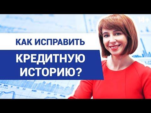Как исправить кредитную историю? // Просрочка платежа по кредиту: что делать? 14+