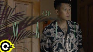 瘦子E.SO【WAIT】Official Music Video