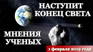 Конец Света!Наступит ли Конец Света!Сможем ли Мы Спастись от Падения Астероида?Что Думают Ученые?