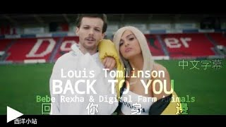 Gambar cover Louis Tomlinson - Back To You 回你身邊 (中文字幕mv) ft. Bebe Rexha & Digital Farm Animals