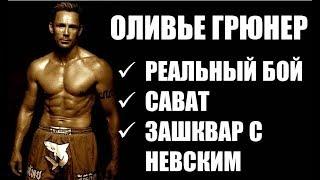 МОЩНЫЙ БОЕЦ ИЗ 90-х! Оливье Грюнер - реальный бой