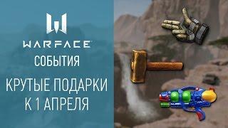Warface: очень серьезные новости!