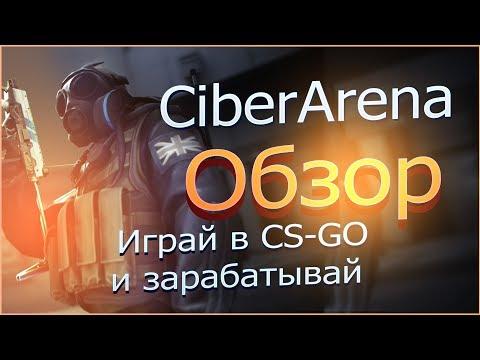 Кибер арена\Полный обзор + подарки