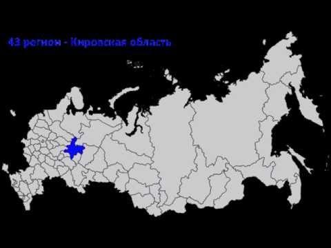 Регионы России видео