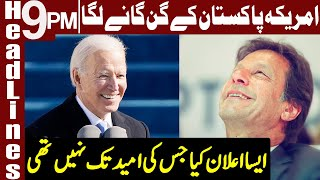 Unthinkable Announcement By USA   Headlines & Bulletin 9 PM   20 July 2021   Express News   ID1I