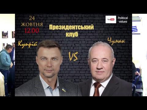 Купрій і Чумак розповіли про перші кроки на посаді президента України