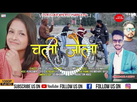 Chali Jola || New Officially Song Hungama Studio || Singer Anil Aashu ||