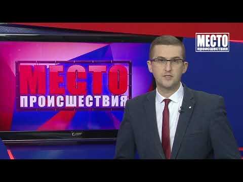 """""""Место происшествия"""" выпуск 11.02.2019"""