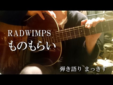 "RADWIMPS「ものもらい」 アコギで弾き語り ""Monomorai"" sing with a guitar Cover"