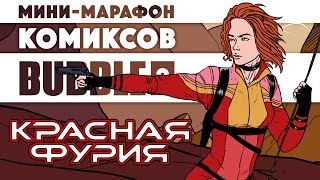 Мини-марафон комиксов Bubble 2 - Красная Фурия (rus/eng subs)
