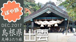 出雲2泊3日の旅#3出雲|出雲大社参拝、人気カフェでモーニング。ぽや旅IzumoTaishaShrine