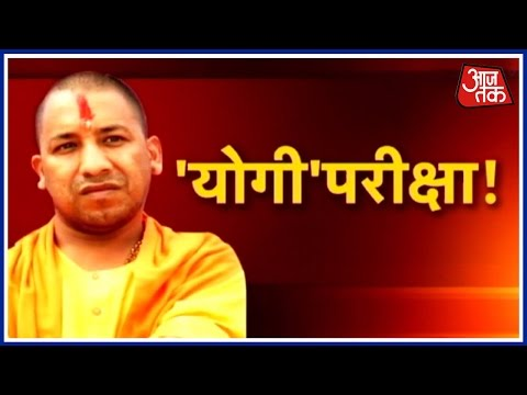 Aaj Subah: Special Report On CM Yogi Adityanath's Super Fast Government In UP