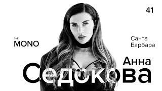 Анна Седокова   Санта Барбара  LIVE  THĒ MONO